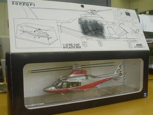 フェラーリヘリコプター