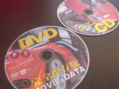 「フェラーリサウンド DVD&CD BOX」宝島社