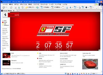 フェラーリ公式サイトでカウントダウンの表示がスタートしました!