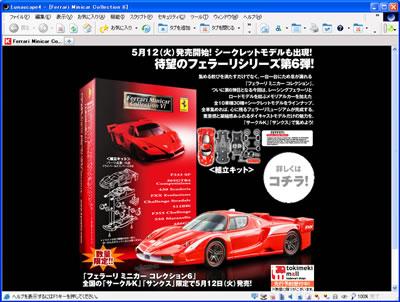 サークルK・サンクスで京商フェラーリ・ミニカーコレクション第6弾がスタートします。