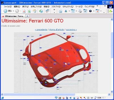 フェラーリ600GTO