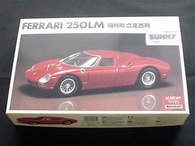 フェラーリ250LM アカデミーの1/24のプラモデル。