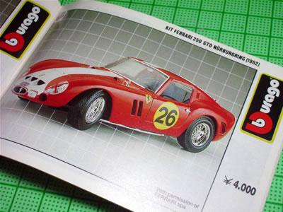 フェラーリ250GTOニュルブルクリンク(1962)ゼッケン26。