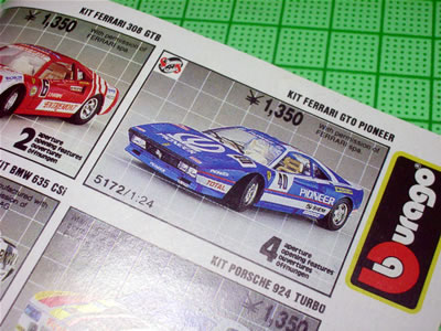 ターマックのラリーで活躍したフェラーリもブラーゴは発売してくれてました。