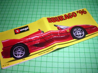 前回紹介したブラーゴ1992年カタログに続き、今回は1996年のカタログ。