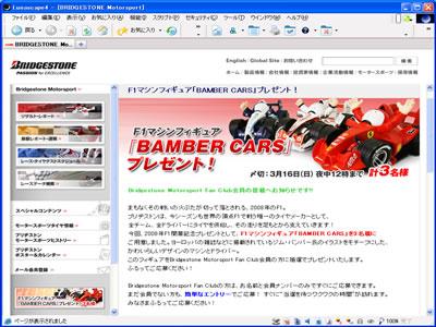 F1マシンフィギュア「BAMBER CARS」プレゼント!