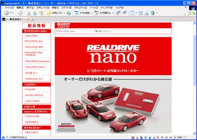 全長75mmのフェラーリラジコン「REALDRIVE nano」。正しくは「赤外線コントロールカー」と言うらしいので、「赤(セキ)コン」か?