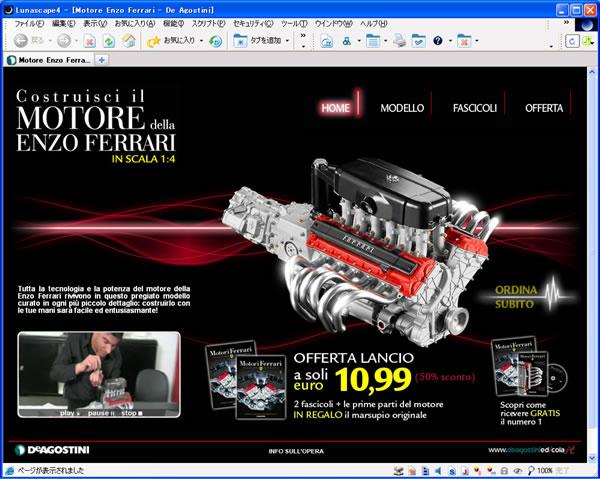 デアゴスティーニイタリア。1/4サイズのエンツォのエンジンの組立てキットです!