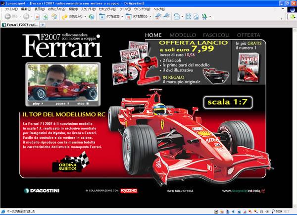 デアゴスティーニイタリア フェラーリF2007ラジコンのサイト