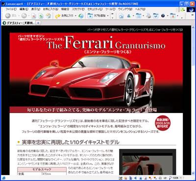 『パーツ付きマガジン「週刊フェラーリ・グランツーリズモ」《エンツォ・フェラーリをつくる》』