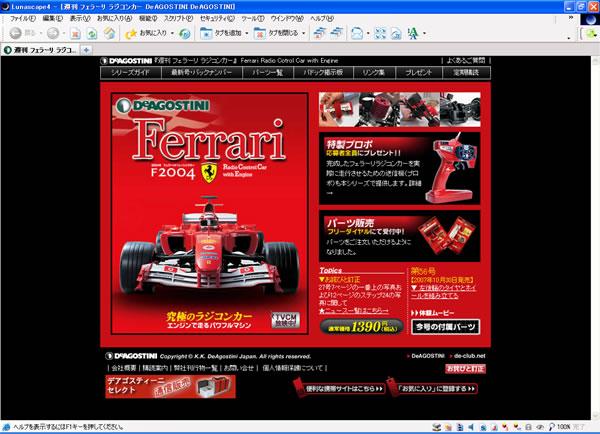 デアゴスティーニジャパン フェラーリF2004ラジコンのサイト
