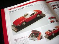 365GTB/4クーペ・スペチアーレ(1969年)。フジミ模型のエンスージアスト・シリーズ