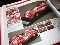 DINO206SP 1966年ル・マン出場車。モデラーズのレジンキット
