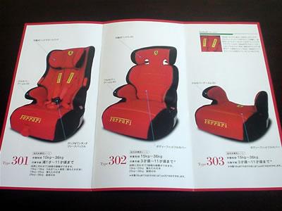 トイザらスでフェラーリのチャイルドシートを販売しているぞ!