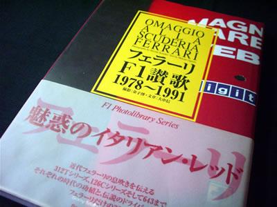 ソニー・マガジンズの「フェラーリF1賛歌 1978~1991」。