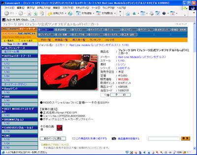 「フェラーリSP1」のミニカーが発売されるようです!