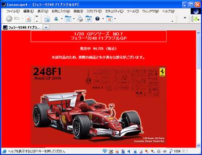 フジミ模型から『フェラーリ248F1』の1/20プラモデルが発売されましたよ!