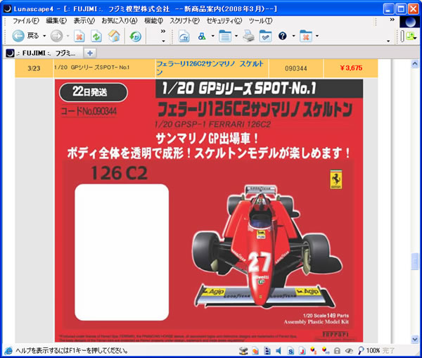 フジミ模型のサイトを見ていたら3月23日にフェラーリのプラモデル発売の情報を発見!