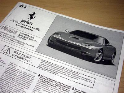 フジミ模型のフェラーリ550マラネロ(1/24)インスト
