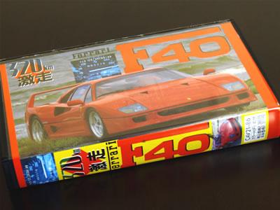 「320km激走フェラーリF40」の貴重なビデオ。常盤自動車道を時速320キロで激走!