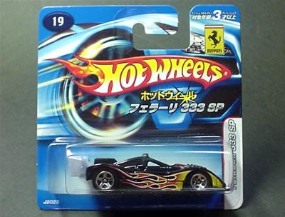 HotWheels Ferrari 333SP 日本語パッケージ