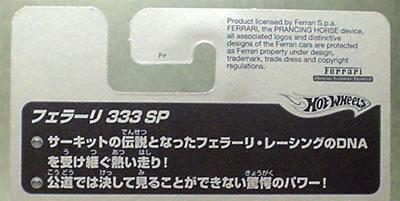 HotWheels Ferrari 333SP 日本語パッケージ裏面