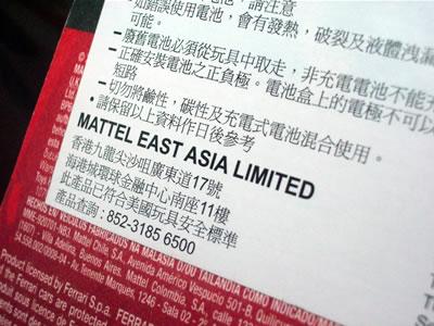 MATTEL EAST ASIA LIMITED(マテル・イーストアジア)!