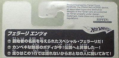 ホットウィール エンツォフェラーリ日本語パッケージ裏面