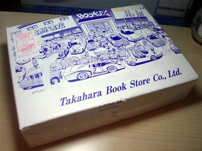 今回のブツは静岡は浜松から届きました。