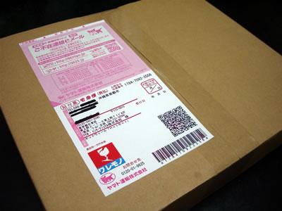 2007年11月12日、自宅に戻ったらクロネコヤマトから何か荷物が届いていた。何だろう? 差出人は?マテル!!!!