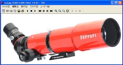 フェラーリの望遠鏡が発売されています。