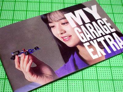 引き出しの奥から出てきた京商ミニカーカタログ。名刺サイズくらいの小さなカタログです。