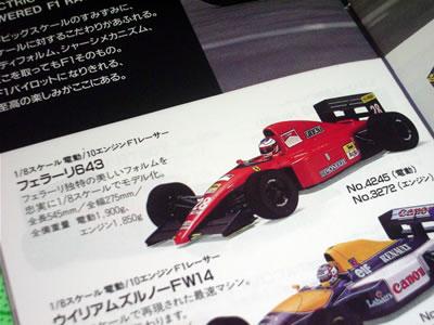 フェラーリ643。1/8サイズのラジコン。カーナンバー28、ジャン・アレジ。