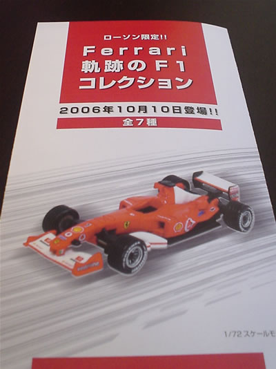 ローソン限定フェラーリミニカー第2弾「軌跡のF1コレクション」パンフレット