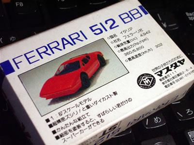 増田屋コーポレーションのフェラーリミニカー「512BB」です。