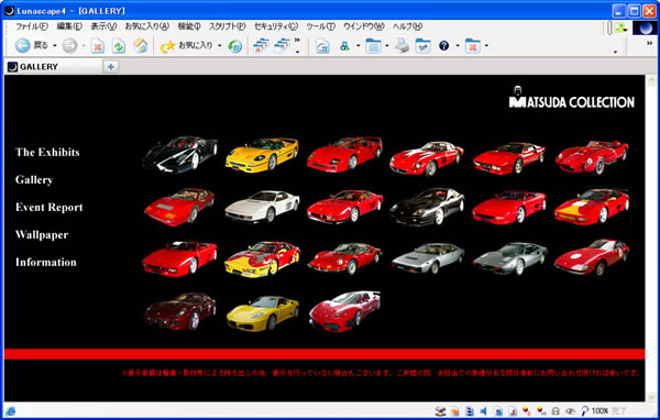 フェラーリ好きならご存知であろう静岡は御殿場にある『フェラーリ美術館』