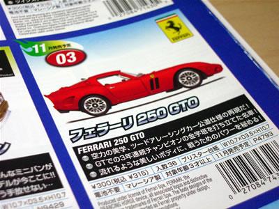 2008年11月に日本語ショートパッケージで新発売されるのは「フェラーリ250GTO」!!