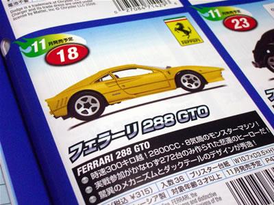 2008年に11月に日本語ショートパッケージ(No.18)で「フェラーリ288GTO」が登場!!