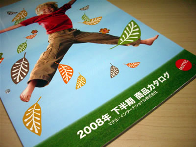 マテル 2008年下半期商品カタログ