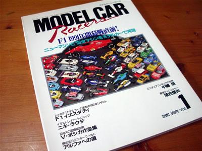 モデルカーレーサーズ1号。平成3年(1991年)3月10日発行。知ってる人は知っている小林誠氏の本です。