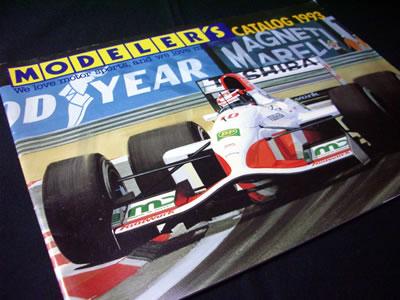 本棚整理してたら出てきました。モデラーズの1993年のカタログ!