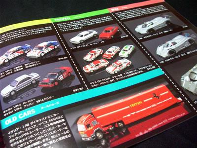 オールドカーズのフェラーリトランスポーターのミニカーも紹介されてますね。