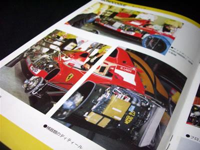 日本企業もF1に参加したり、スポンサードしたり、日本でグランプリが年に2回開催されたりとホントお祭り状態でしたね。