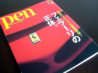 雑誌「Pen」がフェラーリ特集!