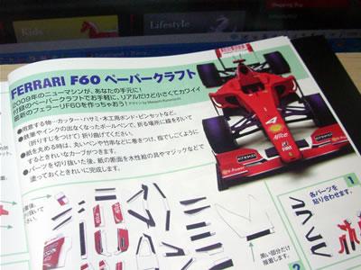 目的はフェラーリF60のペーパークラフト!
