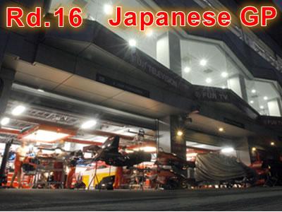 第16戦 日本GP予選