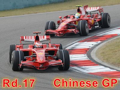 第17戦 中国GP決勝