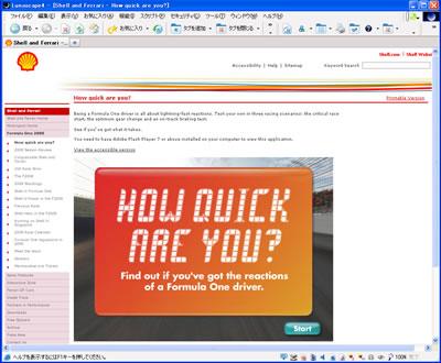 シェル&フェラーリのページに「How quick are you?」って新しいFlashゲームのコンテンツがスタート