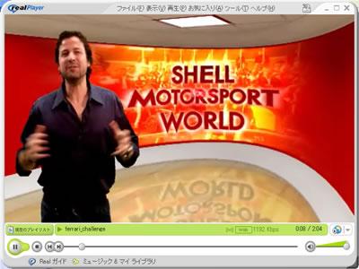 ロバート・レイナという男性司会者が登場する『Shell Motorsport World』というプログラム。
