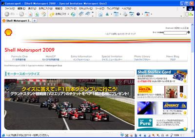 クイズに答えて、F1日本GPに行こう!